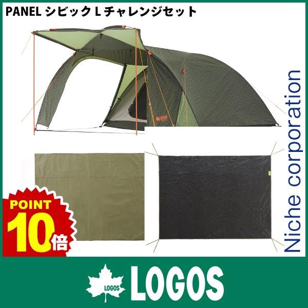 ロゴス PANELシビックL チャレンジセット 71809552 キャンプ用品