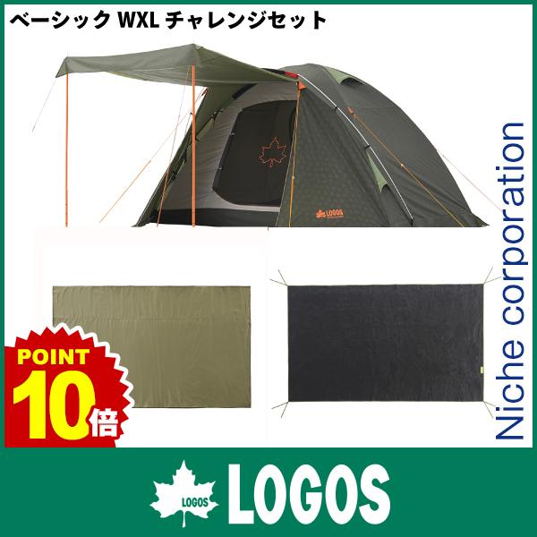 ロゴス ベーシックWXL チャレンジセット テント 71809553 キャンプ用品