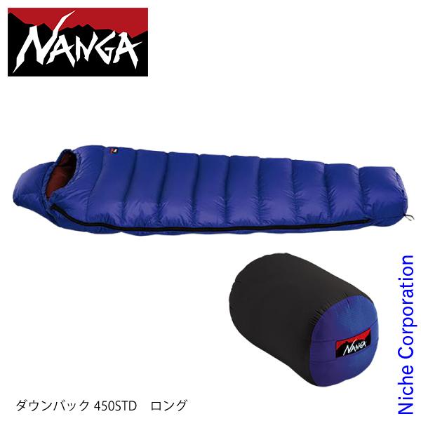 ナンガ ダウンバッグ450STD (650FP) ロング DB-450STD-L-CBL DOWN BAG シュラフ 寝袋 NANGA