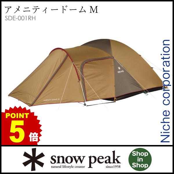 スノーピーク アメニティドーム キャンプ用品 M SDE-001RH スノーピーク キャンプ用品 テント SDE-001RH タープ, オンラインショップ boulee:b13fdf96 --- pecta.tj