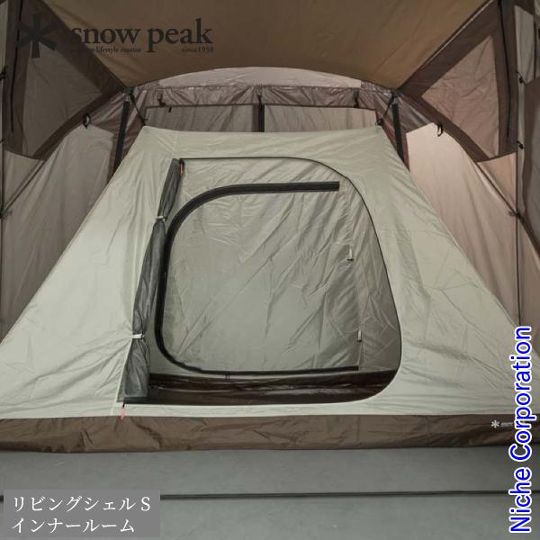 スノーピーク リビングシェルS インナールーム TP-240IR キャンプ用品