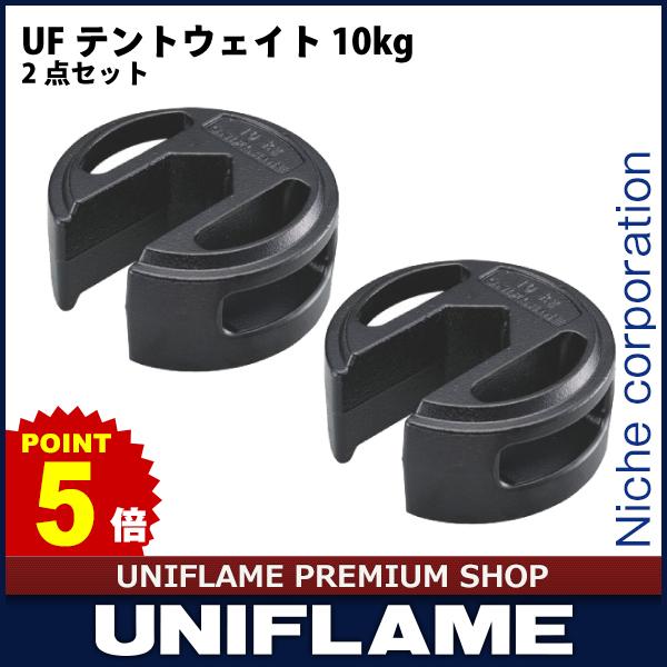 ユニフレーム UFテントウェイト 10kg 2点セット SET-681596X2 キャンプ用品
