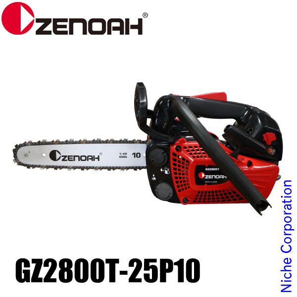 ゼノア チェンソー GZ2800T 25P10 チェン:25AP 軽量スプロケットノーズバー バーサイズ:25cm(10インチ) 967723360