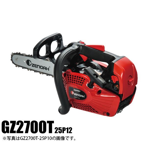ゼノア チェンソー GZ2700T 25P12 チェン:25AP 軽量スプロケットノーズバー バーサイズ:30cm(12インチ) 967723468