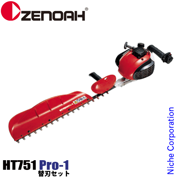 ゼノア 造園用 ヘッジトリマ HT751 Pro-1 AH20012 今だけ替刃1個プレゼント