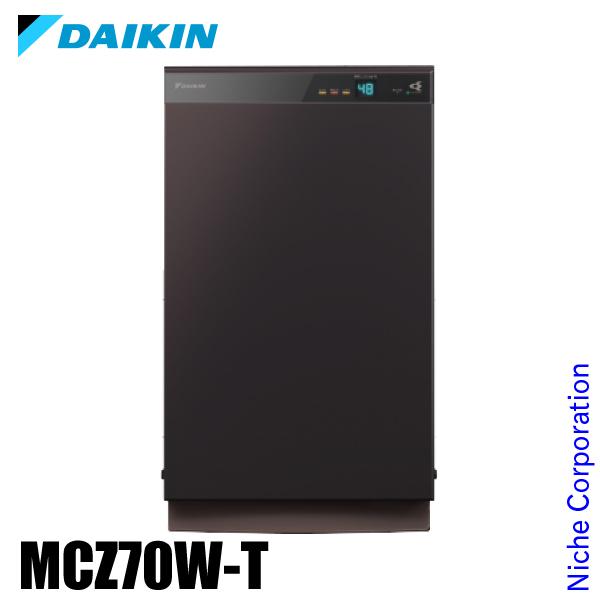 【5年間保証】ダイキン 除加湿ストリーマ空気清浄機 MCZ70W ビターブラウン [ MCZ70W-T ] DAIKIN うるるとさらら 空気清浄 加湿 除湿 花粉 うるさら 空清 クリアフォース 加湿器