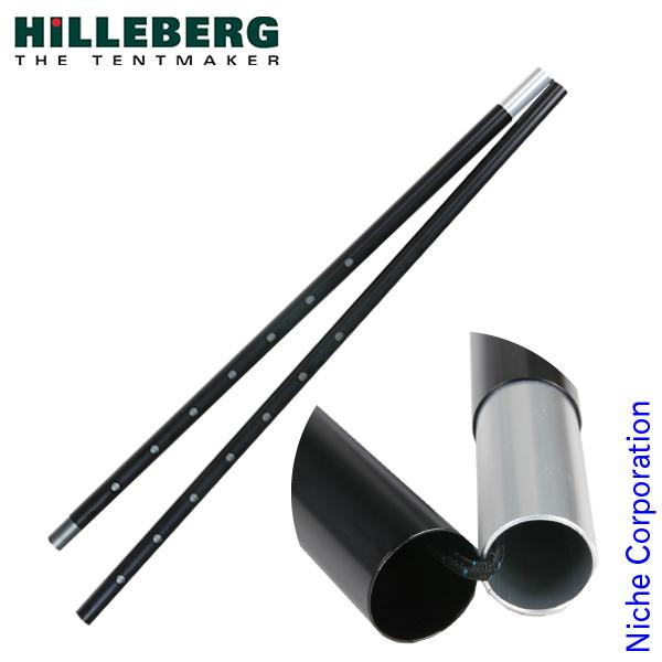 ヒルバーグ タープポール 151-214cm 1本 12770135000002