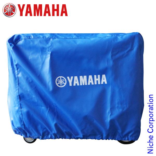 YAMAHA 正規販売店 ヤマハ ボディーカバー (EF2800iSE用) QT4-YSK-200-007