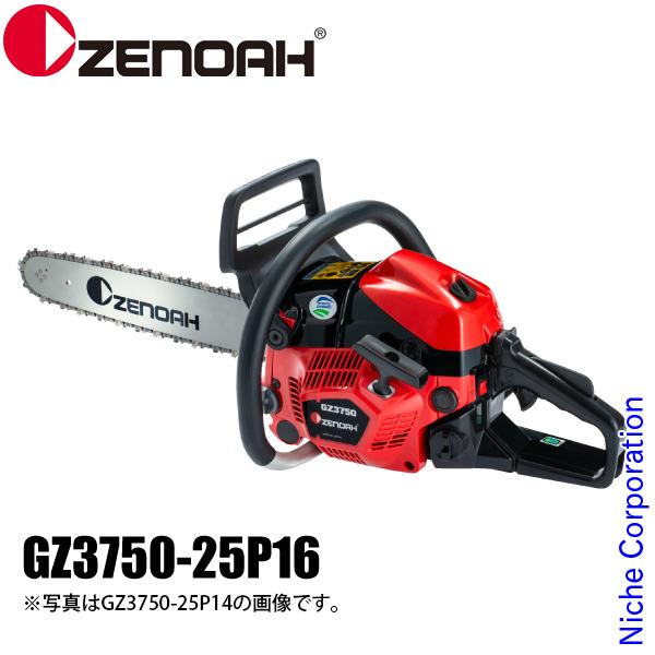 ゼノア チェンソー 25AP・SP [GZ3750-25P16] 16インチ 967789084