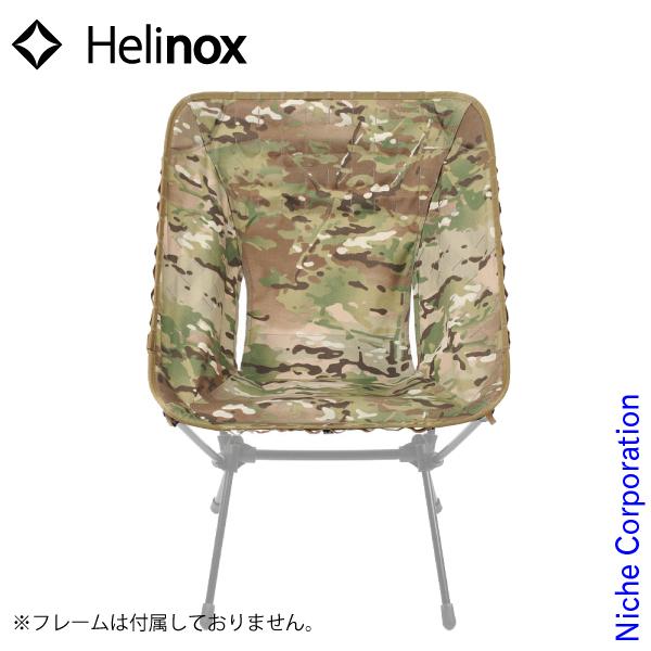 ヘリノックス アドバンスド タクティカルチェアスキン マルチカモ 19755015019000  キャンプ用品