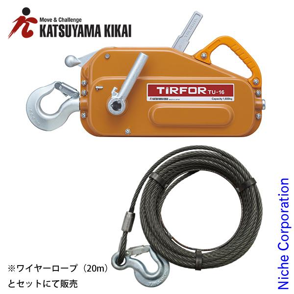 KATSUYAMA KIKAI 正規販売店 チルホール 発売モデル 25%OFF カツヤマキカイ TU-16 KYK0-NSET-202011A エンドレス 手動 ウインチ 専用ワイヤーロープ20m付き