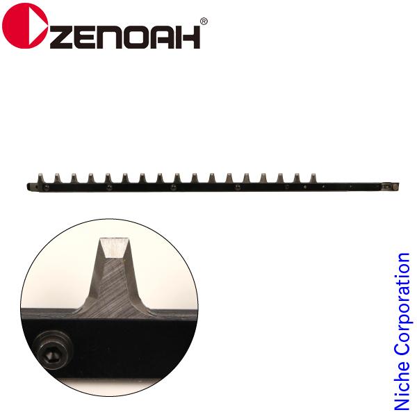 ゼノア HT751HPro-1用 ブレード ASSY 848D3D6502 ヘッジトリマ 替え刃