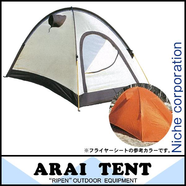アライテント エアライズ 3 (オレンジ) 3人用(最大4人) [ 0300300 ][P10][ 山岳テント ]