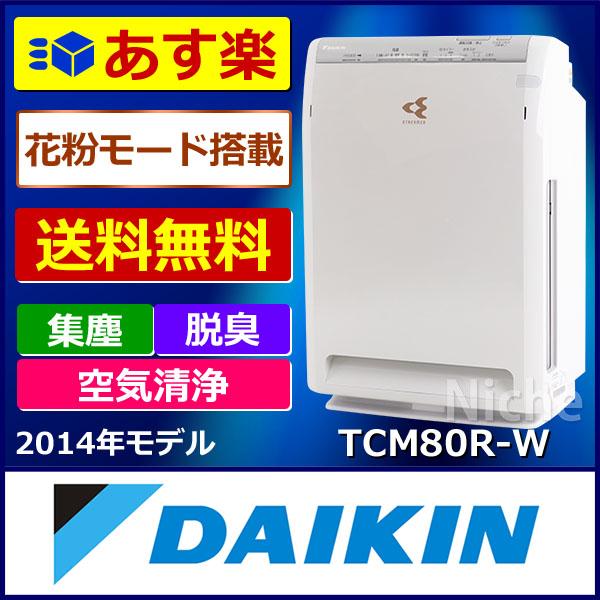 PM2.5 response Air Purifier machine Daikin DAIKIN Streamer Air Purifier machine TCM80R-W white MC80R-W the equivalent new unopened]
