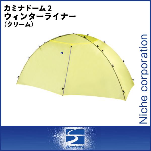 finetrack カミナドーム2ウィンターライナー (クリーム) [ FAG0324(0(CM) ]
