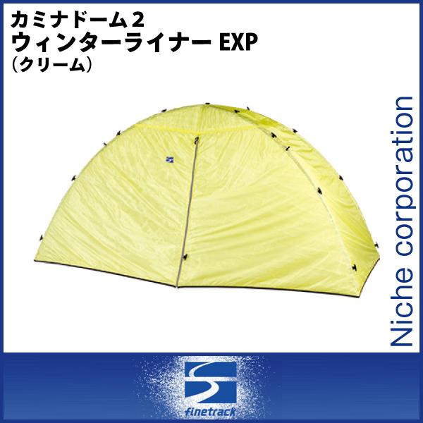 finetrack カミナドーム2ウィンターライナーEXP (クリーム) [ FAG0326(0(CM) ]
