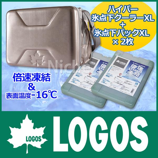 ハイパー氷点下クーラーXL+倍速凍結・氷点下パックXL×2個お買い得3点セット[P10] お弁当 保冷バッグ ロゴス