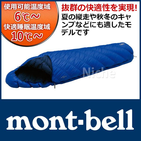 mont-bell モンベル ダウンハガー650 #5 #1121258