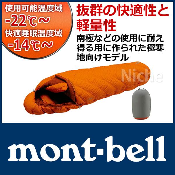 モンベル mont-bell ダウンハガー800 EXP. #1121287