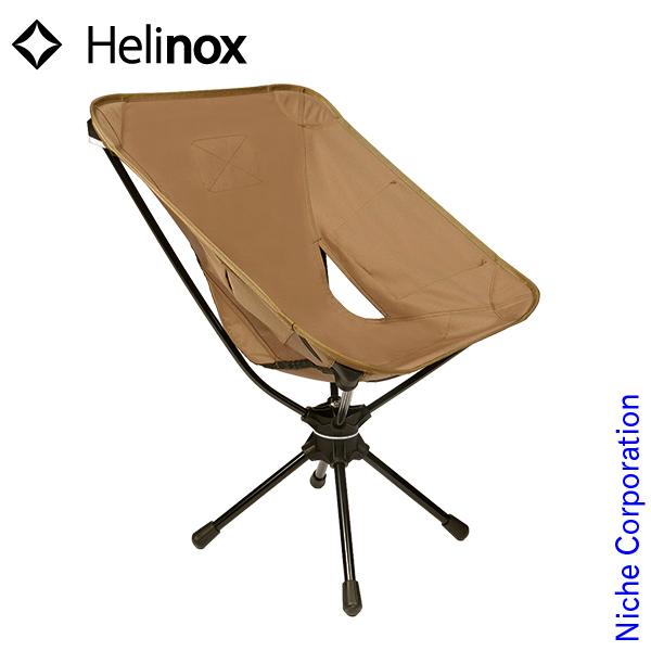 Helinox ヘリノックス スウィベルチェア (コヨーテ)HELINOX 19755003017001 イス キャンプ用品