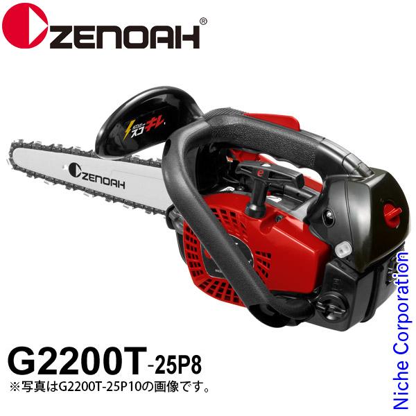ゼノア チェンソー G2200T (こがるmini スゴキレ) ≪G2200T-25P8≫ / バー:20cm(8インチ) スプロケットノーズバー / チェン:25AP [ 967262352 ] 試運転済