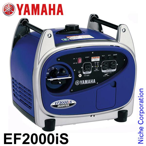 入荷しました!ヤマハ 発電機 EF2000iS インバーター 発電機 新品・オイル充填試運転済 防災 地震 非常用電源 小型 家庭用