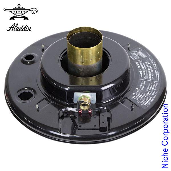 アラジンストーブ用 部品 油タンク 08 (ブラック) [ JP39314K ]