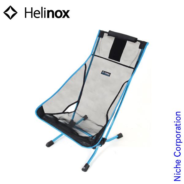 ヘリノックス ビーチチェア メッシュ 1822241-BK キャンプ用品