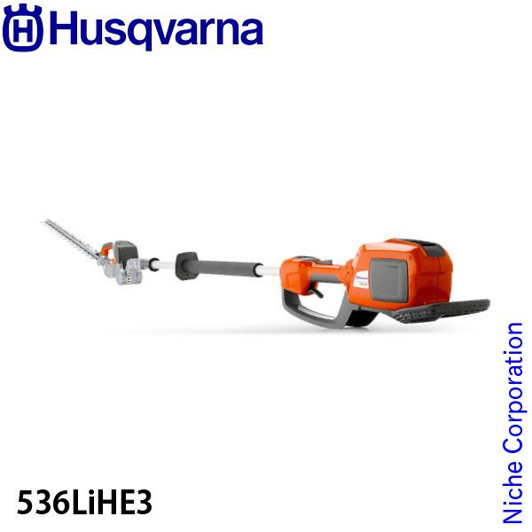 ハスクバーナ バッテリーポールヘッジトリマ 536LiHE3 [ 967341511 ] 充電式