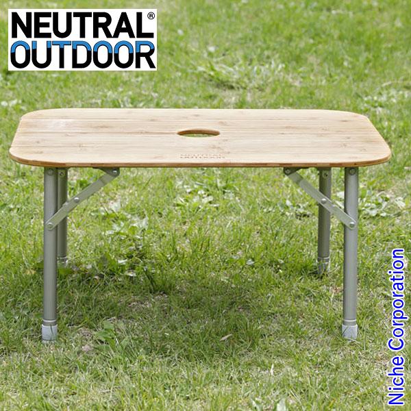 ニュートラルアウトドア バタフライバンブーテーブル 34939 キャンプ用品