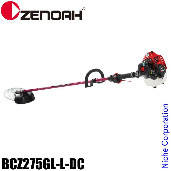 ゼノア BCZ275GL-L-DC ループハンドル・STレバー ロングパイプ [ 966798127 ] エンジン式 刈払い機 草刈り機 草刈機
