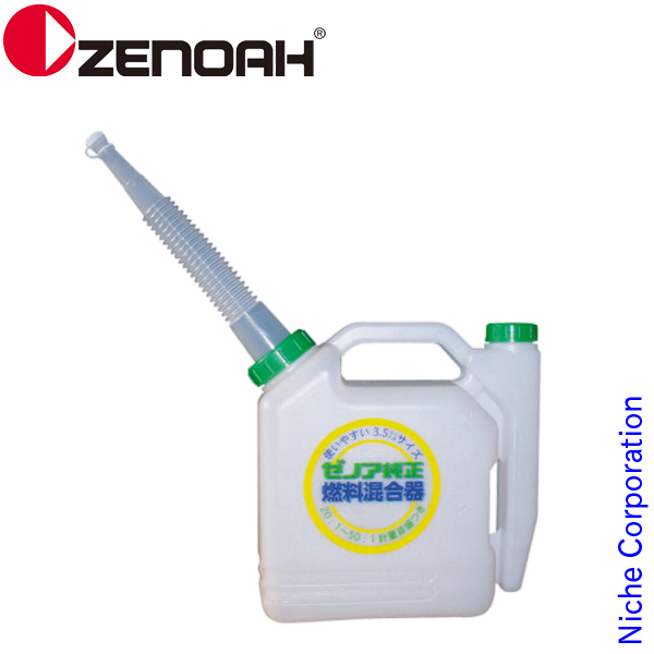 Zenoah 正規販売店 ゼノア 混合計量タンク 3.5L ノズルキャップ付き 369991970A