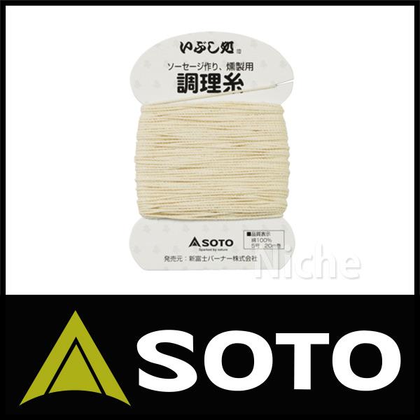 SOTO(ソト) 調理糸 ST-143