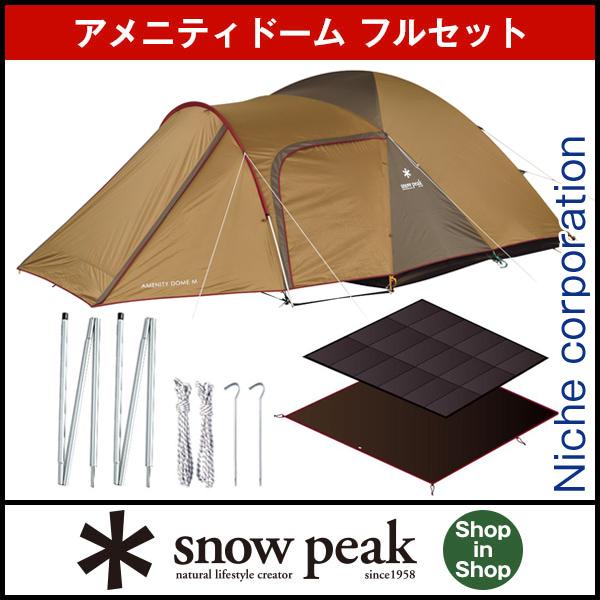 スノーピーク・アメニティドーム【M】スターターセットSDE-001R[set] [P5] キャンプ用品 テント タープ