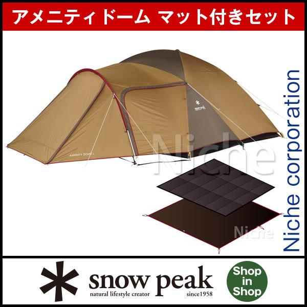 スノーピーク・アメニティドーム【L】 マットスターターセットSDE-003R[set] [P5] キャンプ用品