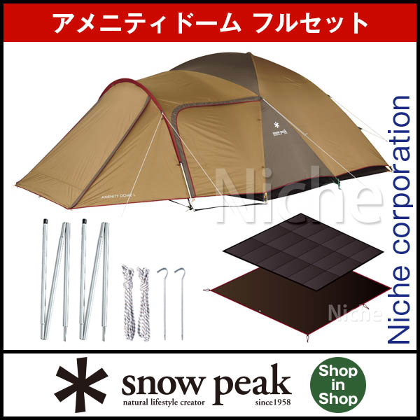 スノーピーク・アメニティドーム【L】スターターセットSDE-003R[set] [P5] キャンプ用品