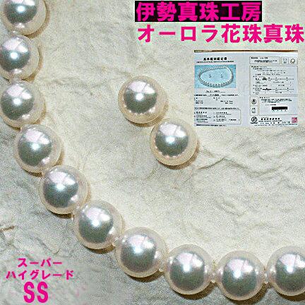 【GW高額ポイント&特典ザックザクSALE】花珠真珠 ネックレス 2点セット 鑑別書つき 8.0-8.5mm SS パール ネックレス 真珠 ネックレス