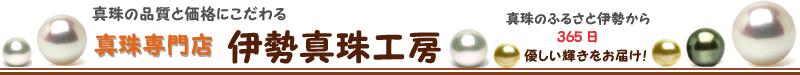 伊勢真珠工房:パールのトレンドアイテムならここをチェック!!