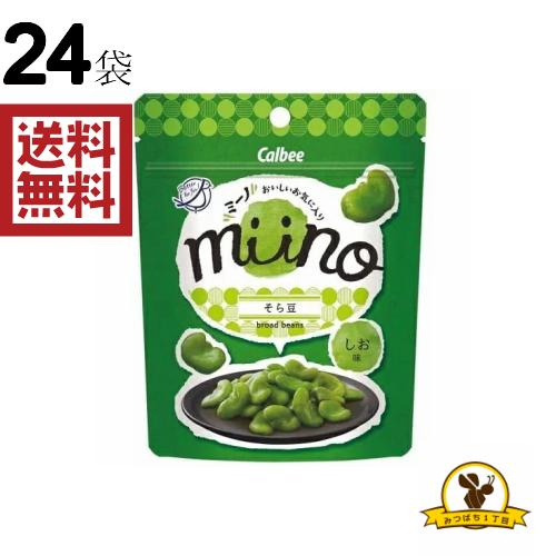 メーカー:カルビー 販路限定品 割引 カルビー miino 28g×24袋 そら豆しお味 贈答品