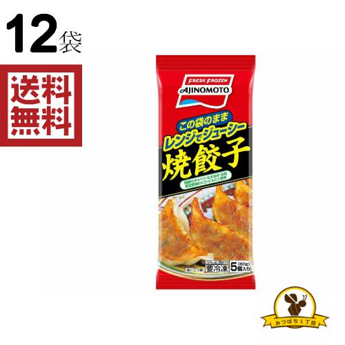 味の素 別倉庫からの配送 レンジでジューシー焼餃子 5個入x12袋 冷凍 限定タイムセール