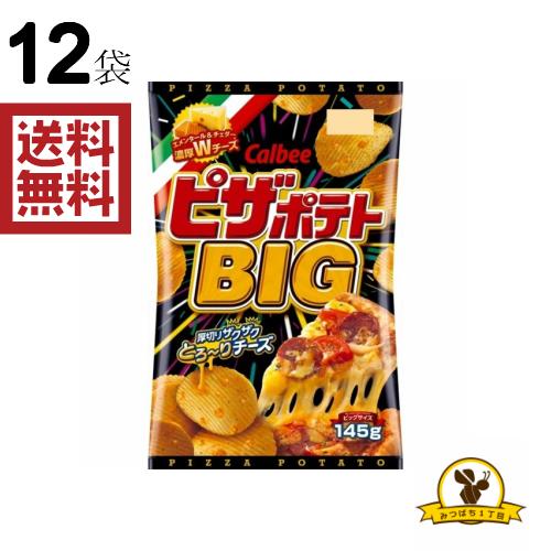 カルビー 未使用品 ピザポテト 商舗 ビッグ 145g×12袋