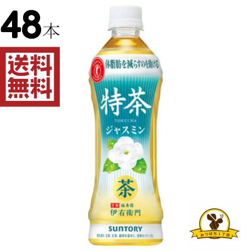 サントリー トクホ 伊右衛門 500mlx24本 ジャスミン 人気ブランド ラッピング無料 特茶