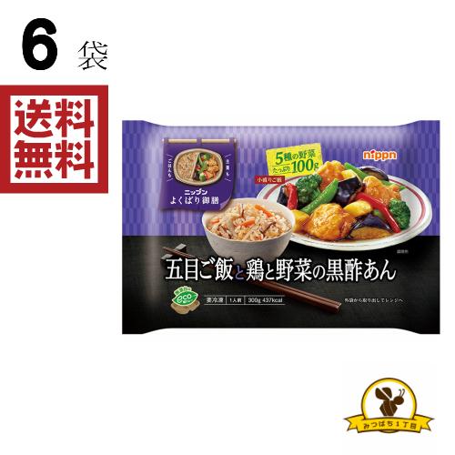 ニップン 訳ありセール 格安 ふるさと割 オーマイ よくばり御膳 冷凍 五目ご飯と鶏と野菜の黒酢あん x6袋