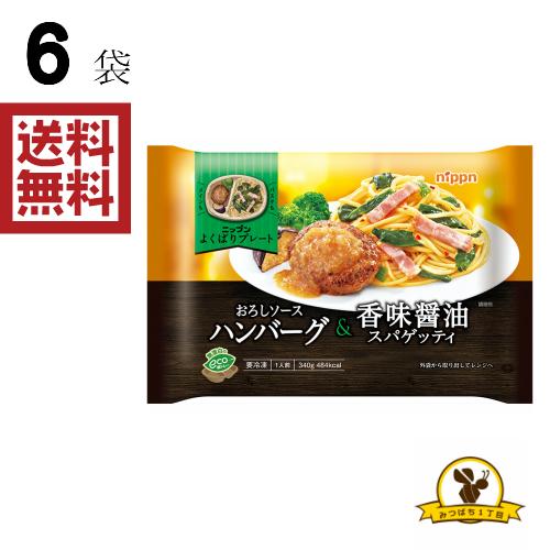在庫処分 ニップン オーマイ よくばりプレート おろしソースハンバーグ 上等 冷凍 香味醤油スパゲッティ x6袋