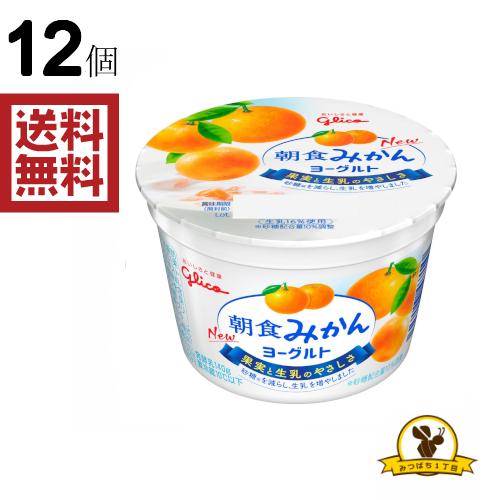 江崎グリコ グリコ 朝食みかんヨーグルト 冷蔵 140gx12個 物品 お見舞い