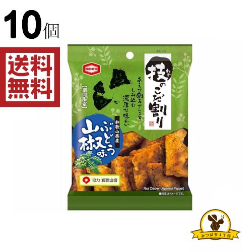 亀田製菓 技のこだ割り 予約販売品 ぶどう山椒味 販路限定品 45gx10袋 定価