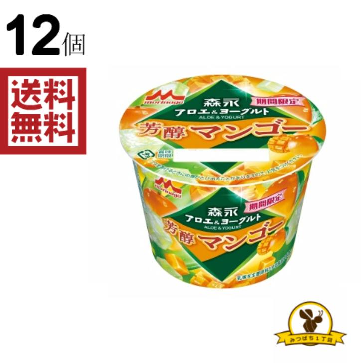 国内即発送 森永 アロエ ヨーグルト 芳醇マンゴー 冷蔵 140gx12個 セールSALE%OFF