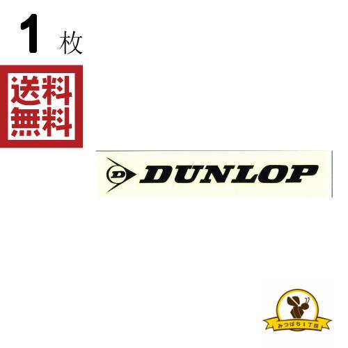 ポイント消化に 激安卸販売新品 どうぞお買い求めください 東洋マーク ◆セール特価品◆ DUNLOP R-524 耐水 ステッカー 黒