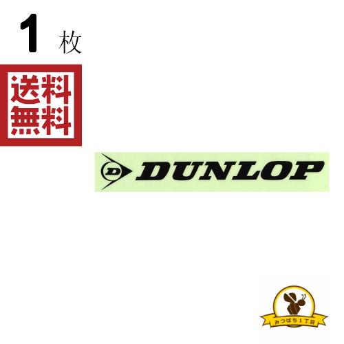 激安通販専門店 ポイント消化に どうぞお買い求めください 東洋マーク DUNLOP 耐水 ステッカー R-541 限定特価