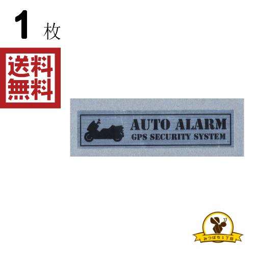 割引も実施中 ポイント消化に どうぞお買い求めください 国内在庫 東洋マーク AUTO ALARM 3414 耐水 ステッカー